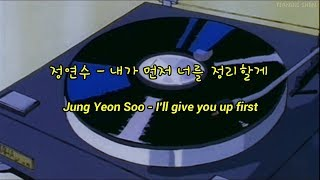 Jung Yeon Soo - I'll Give You Up First (Hangul/Romanized/English) Lyrics (TURN ON CC for sub)