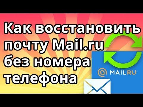 Как восстановить почту Mail.ru без номера телефона