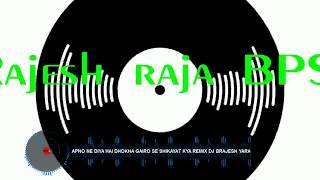Apno Ne Diya Hai Dhokha Gairo Se Shikayat Kya Remix Dj BRajesh Yara Rajan 8873224190