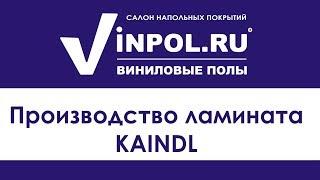 Производство ламината Kaindl. ВИНИЛОВЫЕ ПОЛЫ