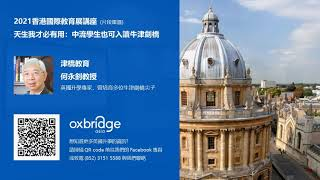 [ 津橋教育。英國升學 ] 天生我才必有用,中流學生也可以進入牛津劍橋