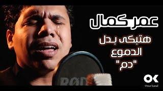 عمر كمال .. حزين أوووى 💔 هتبكى بدل الدموع