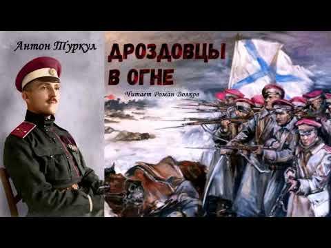 Туркул Антон - Дроздовцы в огне (читает Роман Волков)