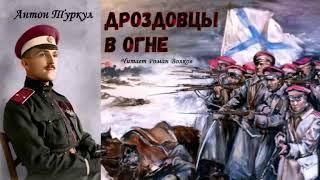 Туркул Антон Дроздовцы в огне читает Роман Волков