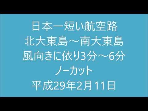 日本一短い航空路 北大東島~南大東島 平成29年2月11日