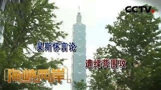 《海峡两岸》 20200324| CCTV中文国际