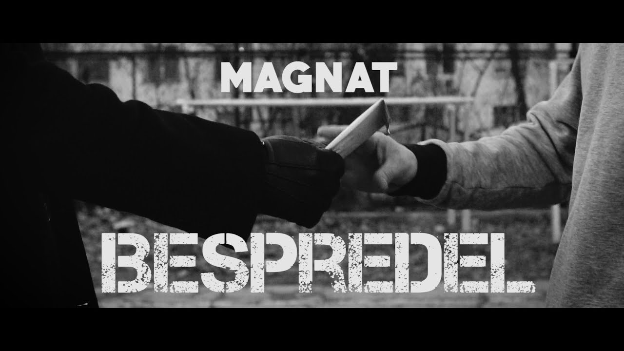 magnat-bespredel-official-video-2018-mareshow