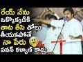 Pawan Kalyan Agressive Speech At Jaggampeta Public Meeting || Janasena Porata Yatra || TWB
