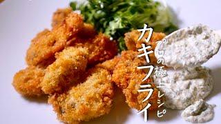 牡蠣フライ|クキパパ料理チャンネルさんのレシピ書き起こし
