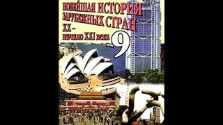 § 22 Послевоенное мирное урегулирование