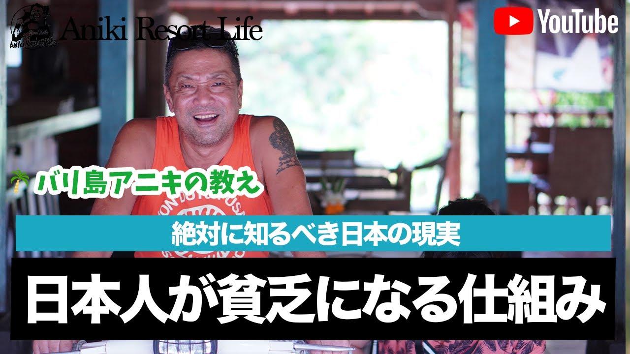 【衝撃】日本人が貧乏になる仕組みが作られている?