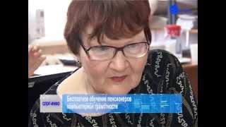 бесплатное обучение пенсионеров компьютерной грамотности
