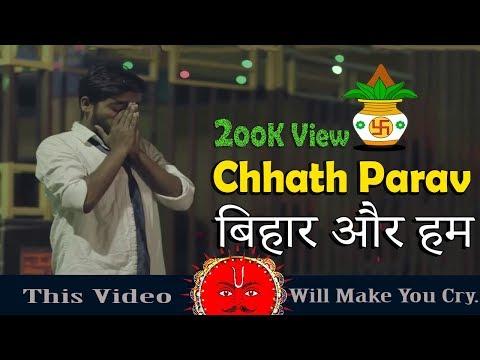 Chath Parav - बिहारी और हम ।। This Video Will Make You Cry ।। Viral Kalakar