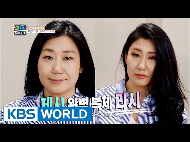 Hyorins sisters makeover [Sisters SlamDunk/2016.07.22]