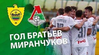 «Анжи» - «Локомотив» - 0:1. Гол братьев Миранчуков
