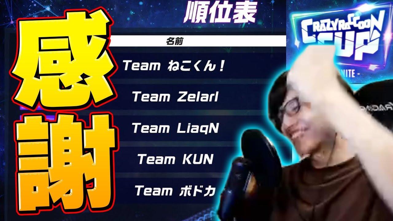 【CRカップ】Teamゼラール総合2位!全試合で最終盤まで残り続けた神連携の裏側をお見せします!【フォートナイト/Fortnite】