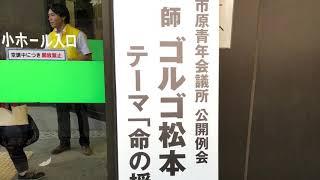 総務広報研修委員会の研修事業.