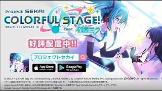 「プロジェクトセカイ」ゲームPV公開中!
