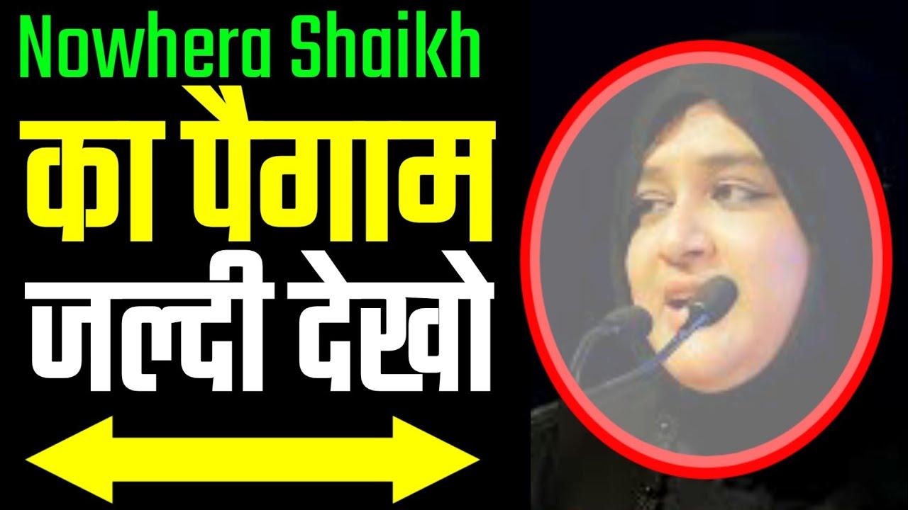 Dr Nowhera Shaikh Ka Paigham Heera Group Investors Ke Naam | By Aqsa Aapa