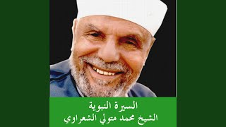 Mohamed Salla Allah 3Aleih Wa Sallam - Seerat Al Nabi Wal Kanoun Al Hadeeth