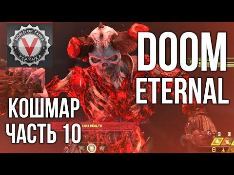 DOOM Eternal -  NIGHTMARE, что после Гладиатора? (часть 10. Сложность: Кошмар) 2K 60fps #ДОМАВМЕСТЕ