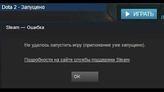 Steam Не удалось запустить игру приложение уже запущено