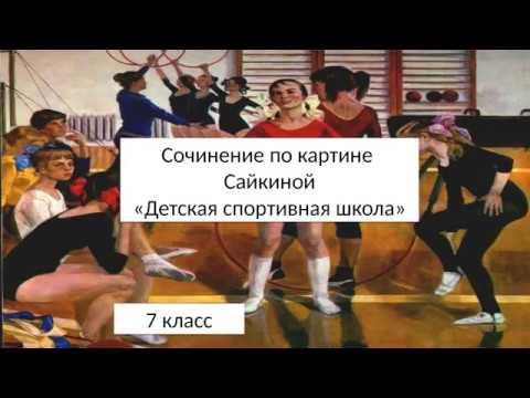 Сочинение по картине Сайкиной - Детская спортивная школа