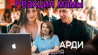 Реакция мамы на GAZIROVKA-Black (Пародия) Чоткий Паца
