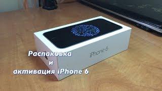 Распаковка и активация iPhone 6