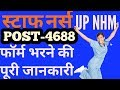 UP NHM staff nurse post 4688,form bharna ki puri jankari ,full details of how to apply for the post.