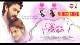 Nin Kannil Minnum | Ennum Ninkoode New Malayalam Album Song 2015 | Najim Arshad, Shilpa Raju