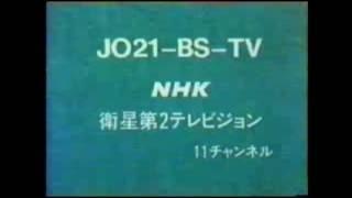 NHK衛星第2テレビジョン クロージング