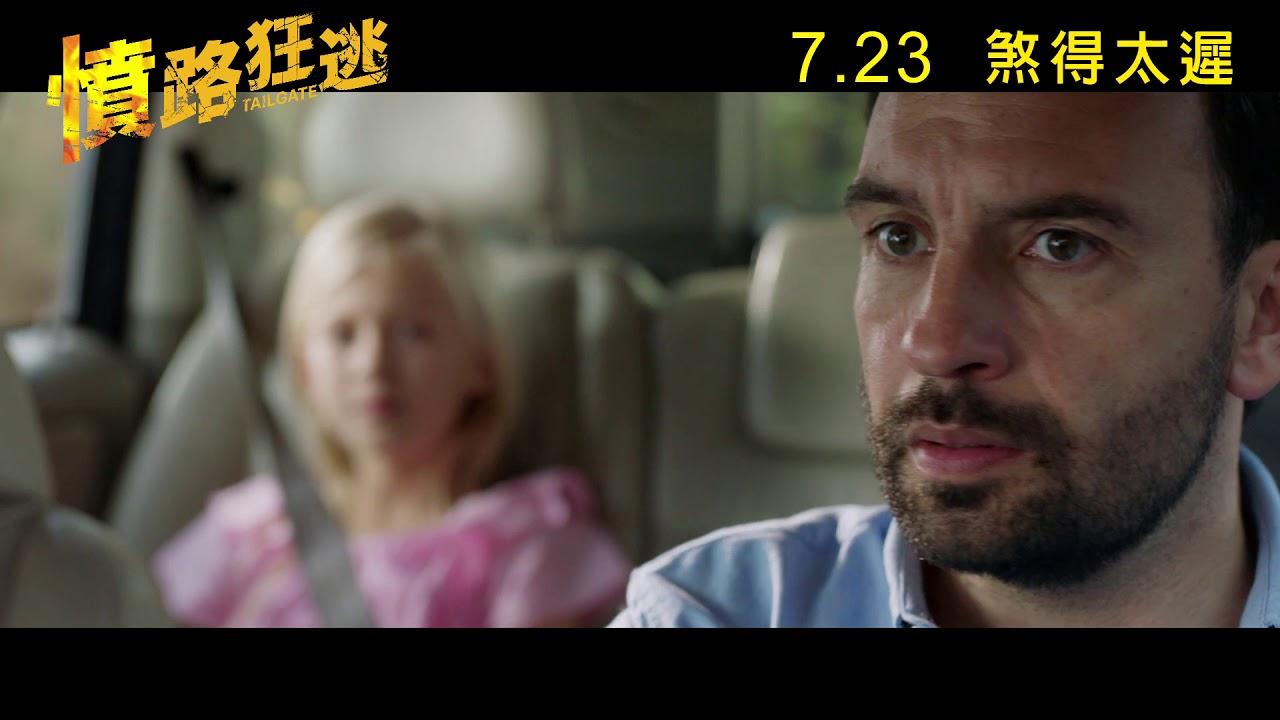 【新片預告】《憤路狂逃》7月23日  煞得太遲│Tailgate
