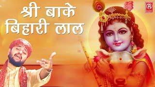 श्री बांके बिहारी लाल | Shri Banke Bihari Lal | Ramkumar Lakkha | Hindi Krishna Bhajan | Rathore