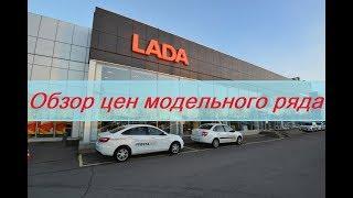 видео Калина Лада люкс: обновленный модельный ряд