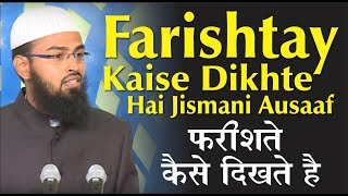 Farishtay Kaise Dikhte Hai Jismani Ausaaf - How Angels Look Physical Characterstics By Adv. Faiz Sye