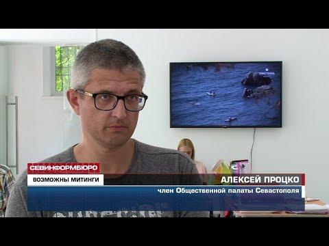 НТС Севастополь: Алексей Процко прогнозирует возможные митинги в Севастополе