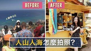 人超多的地方怎麼拍出質感旅遊照?在夏威夷實測拍攝技巧!海島穿搭也一次教!