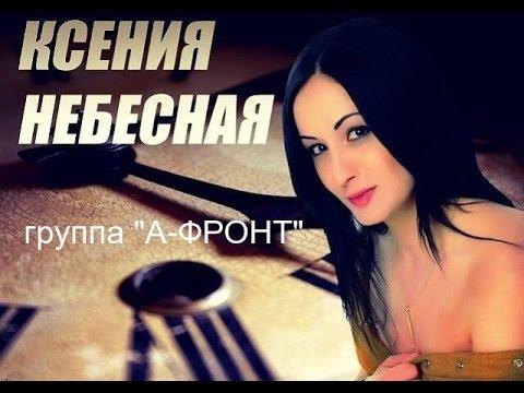 Ксения Небесная группа А-ФРОНТ - ЖРИЦА ЛЮБВИ