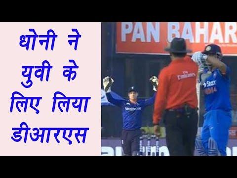 MS Dhoni takes review for Yuvraj, saves his...
