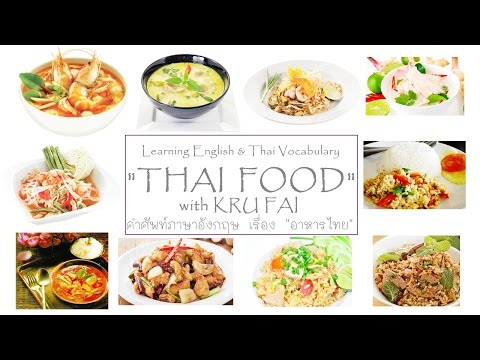 THAI FOOD คำศัพท์อาหารไทย