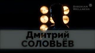 «Натуральная правда». Дмитрий Соловьев, часть I