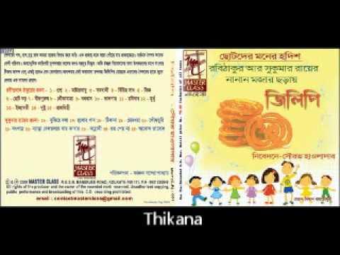 Jilipi: Sukumar Roy- Thikana