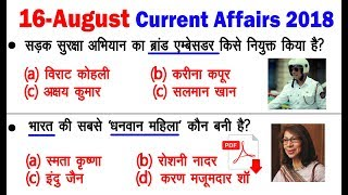 Daily Current Affairs 16 August 2018 | Important Current Affairs News in Hindi | railway alp exam