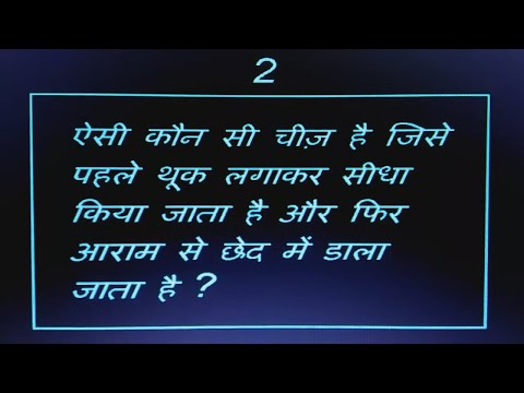Common Sense | Hindi || Questions || Paheliyan || Brain Teaser || Riddles || Tricky Questions |