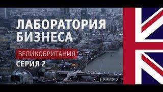 Лаборатория бизнеса: Britain is GREAT (2 серия)