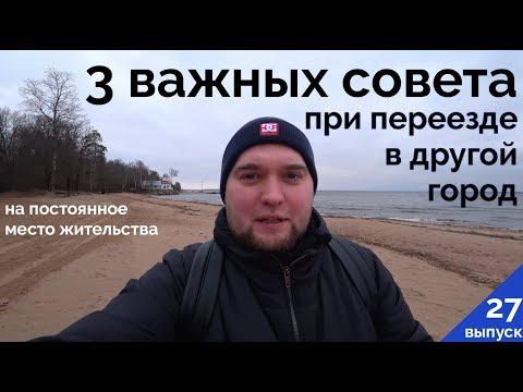 3 ВАЖНЫХ СОВЕТА при ПЕРЕЕЗДЕ В ДРУГОЙ ГОРОД на ПОСТОЯННОЕ МЕСТО ЖИТЕЛЬСТВА. Мой переезд в СПб.