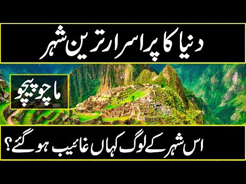 MYSTERIOUS CITY Machu Picchu in Hindi | In Urdu | Urdu Cover