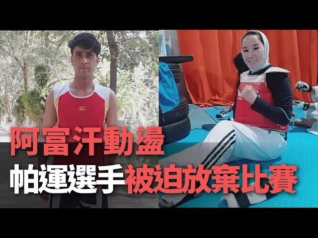阿富汗動盪  帕運選手被迫放棄比賽【央廣國際新聞】