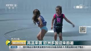 [国际财经报道]热点扫描 高温来袭 欧洲多国迎来酷暑| CCTV财经